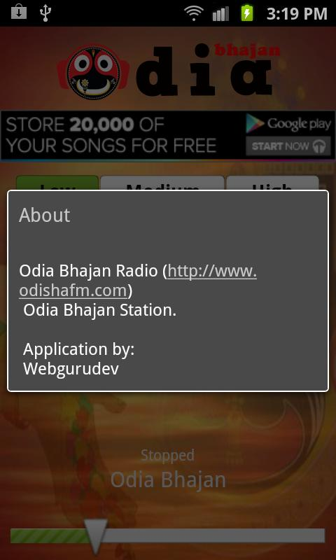 Odia Bhajan - screenshot