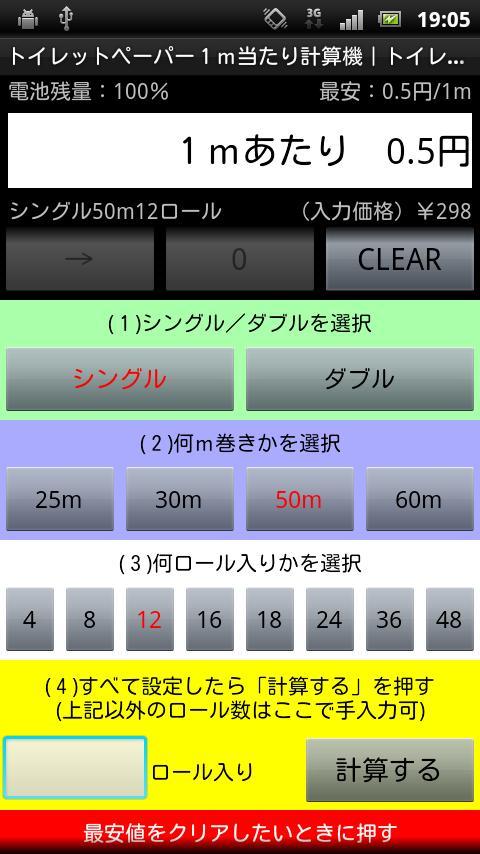 トイレットペーパー1m当たり計算機|トイレ紙安売りチェック- screenshot