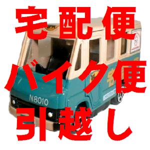 宅配便・引越し・バイク便 apk mania