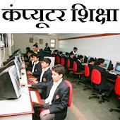 Computer Education in Hindi
