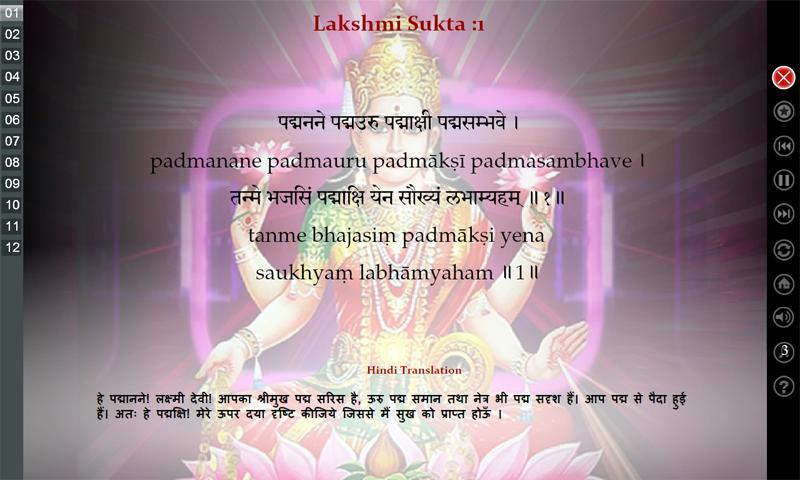 SanskritEABook-Lakshmi Sukta - screenshot