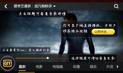 爱奇艺精选视频(video HD)