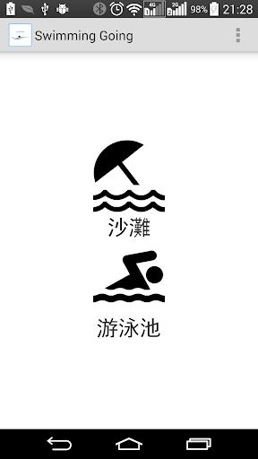 游泳好去處