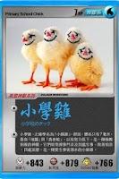 Screenshot of 高登神獸卡 hkgolden card