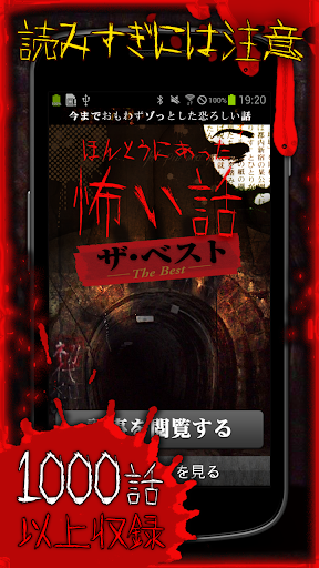 怖い話〜ザ・ベスト〜