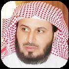 سعد الغامدي - القرآن الكريم icon