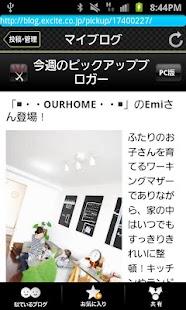 エキサイトブログ(blog)~無料で簡単にブログを作成~ - screenshot thumbnail