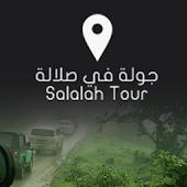 جولة في صلالة | Salalah Tour
