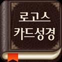 로고스성경 초기버전 icon