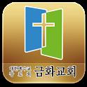 금화교회 icon