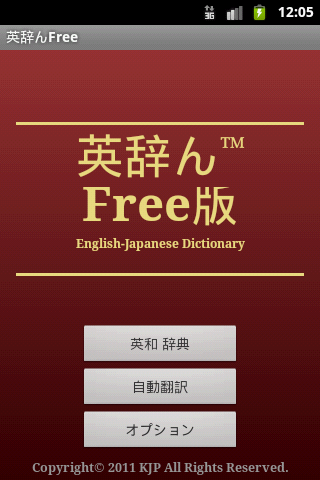 Free English Dictionary ん - screenshot