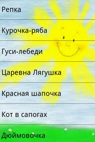 Аудио сказки- screenshot