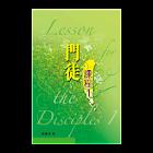 门徒课程 1(简) icon
