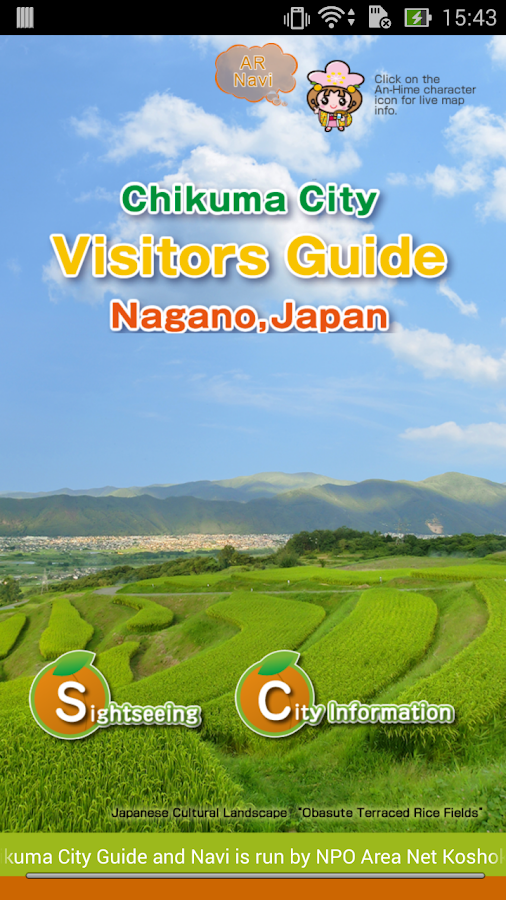 Chikuma City Visitors Guide- screenshot