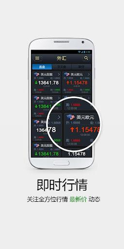 玩免費商業APP|下載Wisemen Financial App app不用錢|硬是要APP
