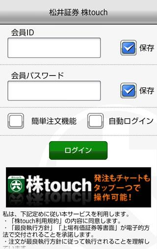 株touch - screenshot