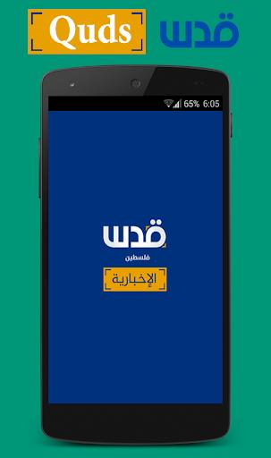 Quds News قدس الإخبارية