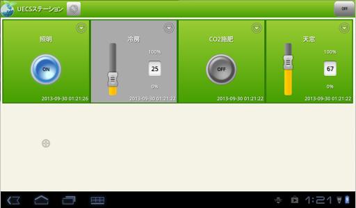 UECSステーション|玩生產應用App免費|玩APPs