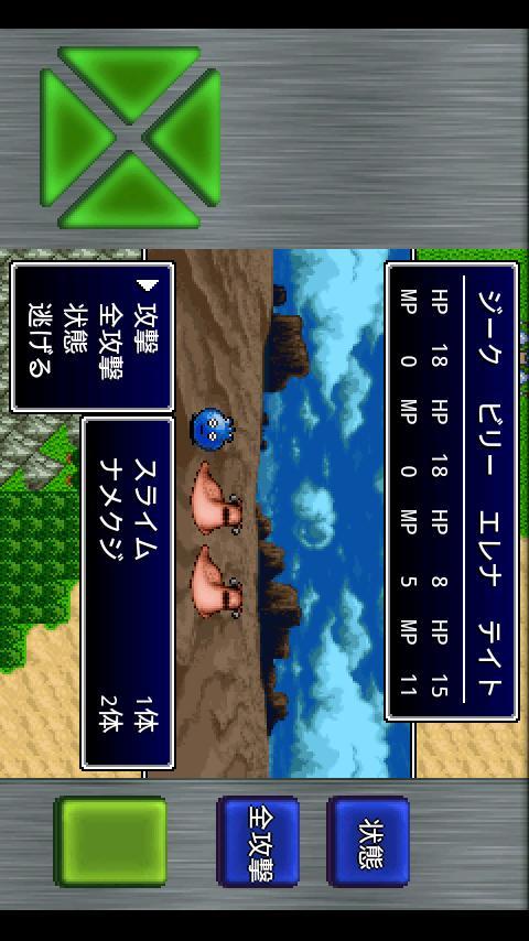 ガイラルディア2- screenshot