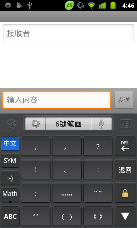 GO Keyboard Black Theme - screenshot