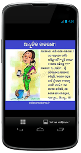 Odia Santa Banta - screenshot thumbnail