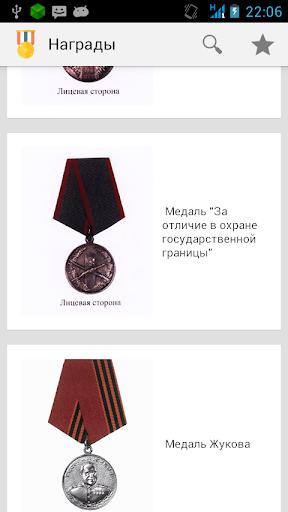 玩書籍App|Награды. Ордена и медали.免費|APP試玩