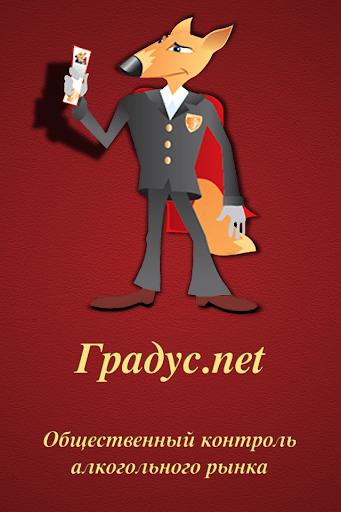 Градус.net