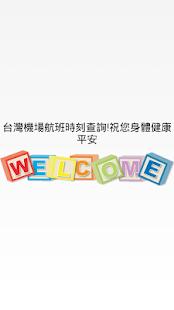 台灣機場航班時刻查詢 大家平安交通旅遊