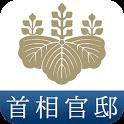 首相官邸アプリ icon