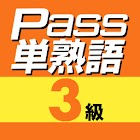 英検Pass単熟語3級 icon