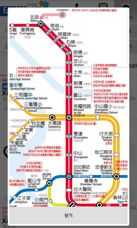 타이완(대만)여행필수어플