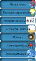Screenshot of Fizika.formuly