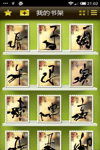 十二生肖人生密码 Twelve Zodiac