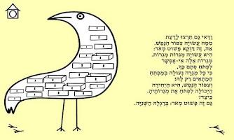 Screenshot of ציפור הנפש - עברית לילדים