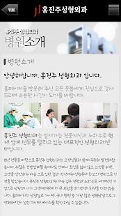 홍진주 성형외과- screenshot thumbnail