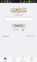 Screenshot of لسان العرب-Lesan al Arab Lite