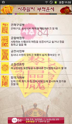【免費生活App】사주팔자 부적 운세-APP點子