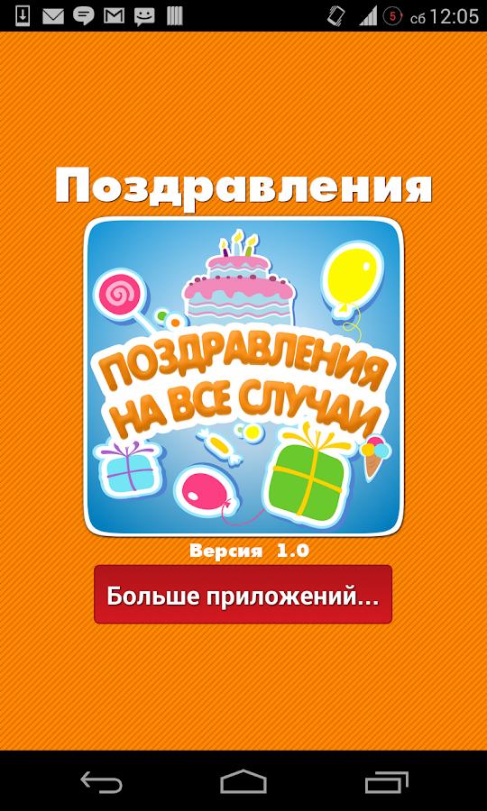 Поздравления с днем рождения-открытка музыкальная
