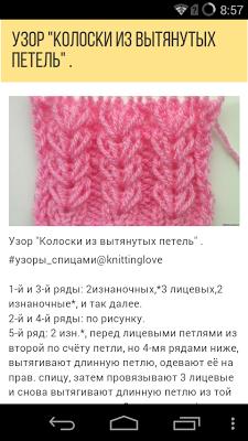 Вязание. Фото-уроки - screenshot