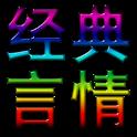 繁體:都市言情小說[10] logo