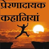 Motivational Stories Hindi - 2