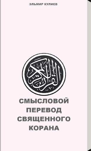 Коран перевод Э. Кулиева