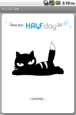 하프데이24 - screenshot