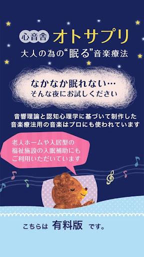 眠る音楽療法 大人の為の睡眠導入 ~オトサプリ~(有料版)