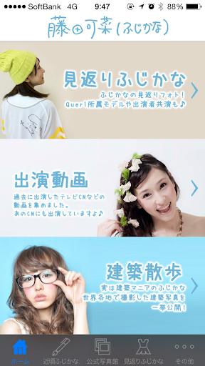 無料娱乐Appの藤田可菜(ふじかな)公式アプリ|記事Game