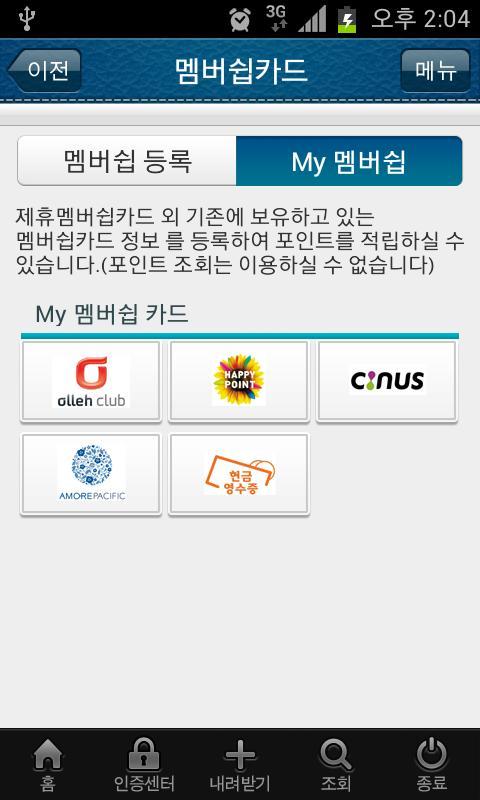 우체국 카드지갑 - screenshot