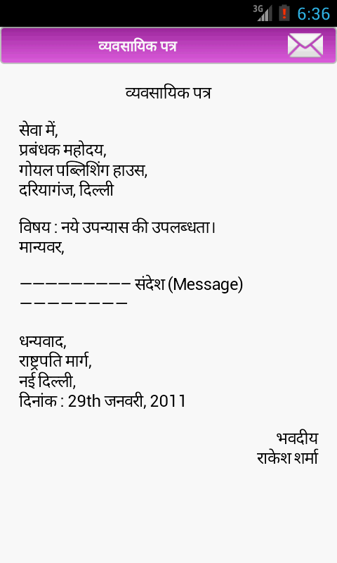 letter writing in hindi Let me show you the format of official letter in hindi let's write a letter to the regional income tax officer to notify him or her about a mistake in your.