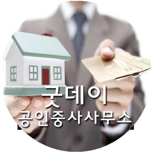 굿데이공인중개사사무소 LOGO-APP點子