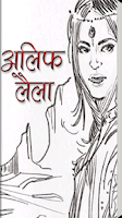 Screenshot of Alif Laila Stories in Hindi