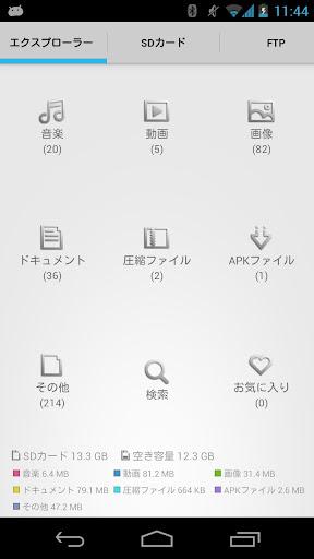 スマートファイルエクスプローラー ファイルマネージャー